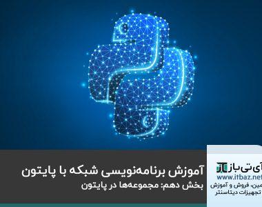 برنامه نویسی شبکه با پایتون بخش دهم مجموعه در پایتون