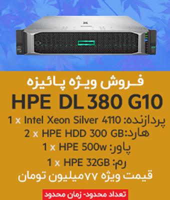 فروش ویژه پاییزه HPE DL380 Gen 10 در آی تی باز