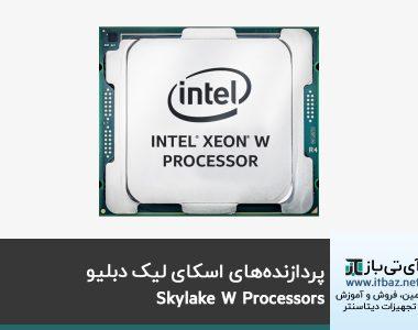 پردازنده های اسکای لیک دبلیو شرکت اینتل