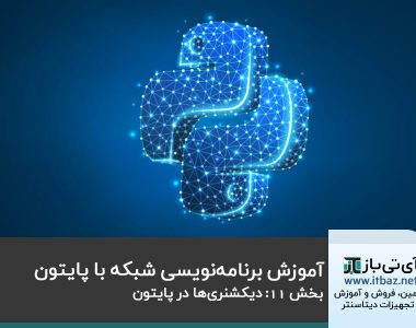 برنامه نویسی شبکه با پایتون قسمت یازدهم دیکشنری ها در پایتون