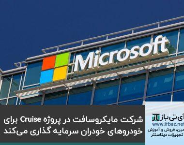 شرکت مایکروسافت در پروژه Cruise برای خودروهای خودران سرمایه گذاری میکند