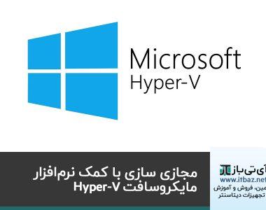 مجازی سازی با کمک نرمافزار مایکروسافت Hyper-V