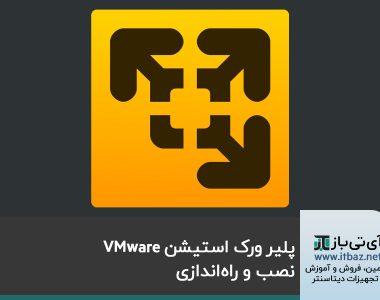 پلیر ورک استیشن VMware
