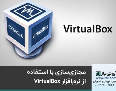 مجازیسازی با استفاده از نرم افزار VirtualBox