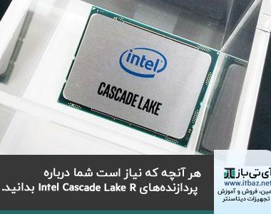 هر آنچه که نیاز است شما درباره پردازندههای Intel Cascade Lake R بدانید