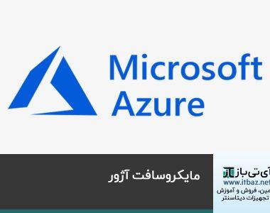 مایکروسافت آژور - سیستم عامل ویندوز