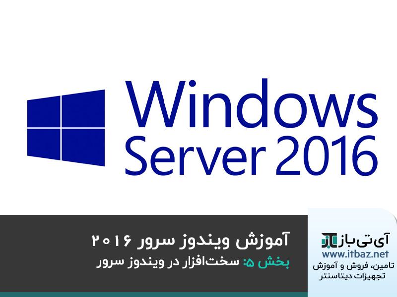 سخت افزار در ویندوز سرور 2016