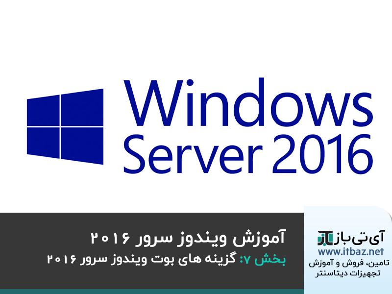 گزینه های بوت ویندوز سرور 2016