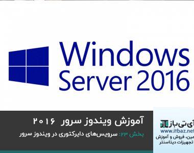 سرویسهای دایرکتوری در ویندوز سرور