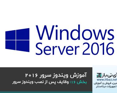 وظایف پس از نصب ویندوز سرور