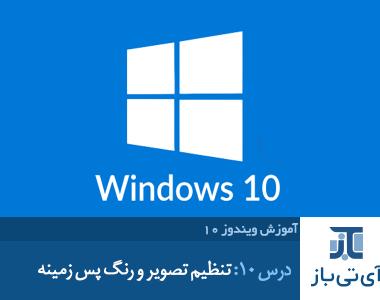 تنظیم رنگ پس زمینه در ویندوز 10
