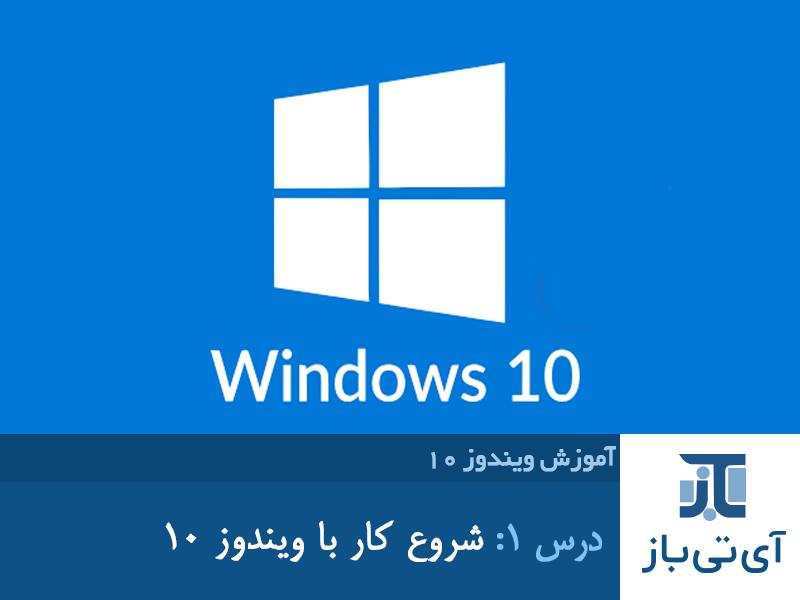 شروع کار با ویندوز 10