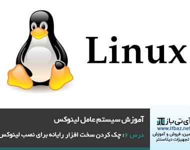 چک کردن سخت افزار رایانه شخصی برای نصب لینوکس