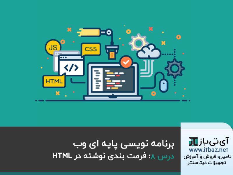 فرمت بندی نوشته در HTML
