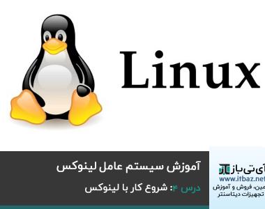 شروع به کار با لینوکس