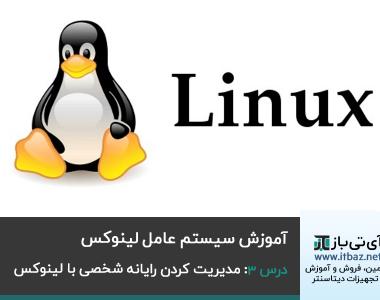 مدیریت کردن رایانه شخصی با سیستم عامل لینوکس