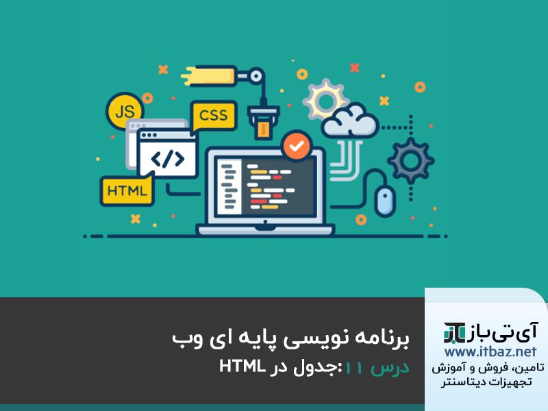 جدول در HTML