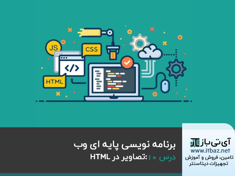 تصاویر در HTML