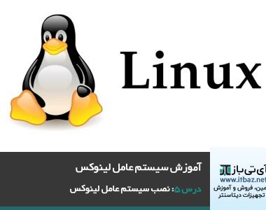 نصب سیستم عامل لینوکس
