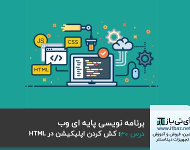کش کردن اپلیکیشن در HTML
