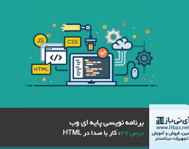 کار با صوت در HTML5