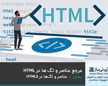 عناصر و تگها در HTML5