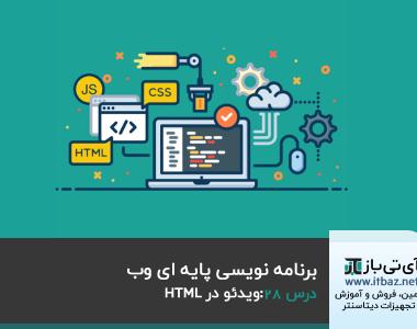 ویدئو در HTML