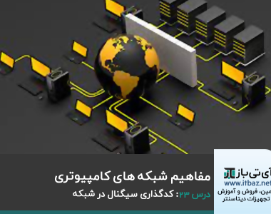 کدگذاری سیگنال در شبکه