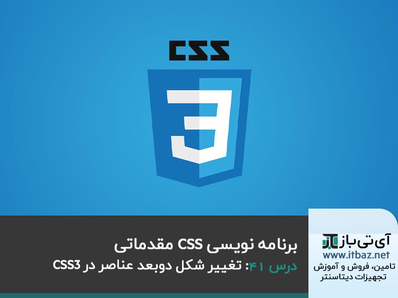 تغییر شکل های دو بعدی در CSS3