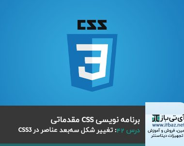 تغییر شکلهای سه بعدی CSS3