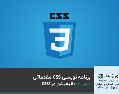 انیمیشن ها در CSS3