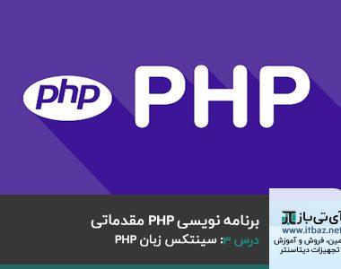 سینتکس زبان PHP