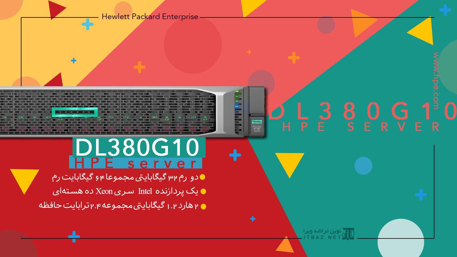سرور اچ پی HPE dl380 g10