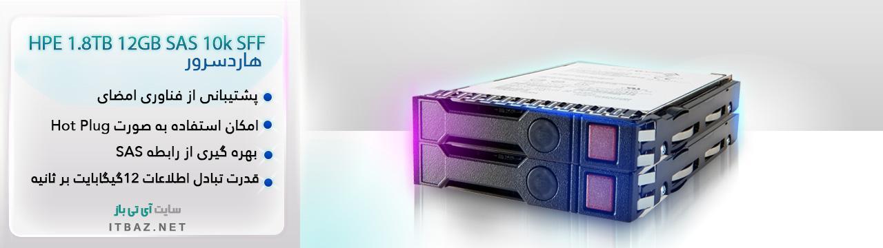 مشخصات هارد سرور HPE 1.8TB SAS SSF