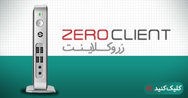 خرید زیرو کلاینت zero client