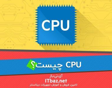 سی پی یو سرور، CPU سرور ، سی پی یو چیست ، cpu سرور hp