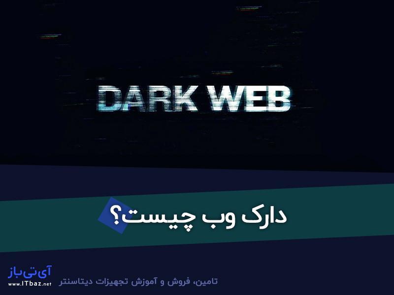 دارک وب چیست ، سایت دارک وب، سایت دارک وب، دسترسی به دارک وب، دارک وب در ایران