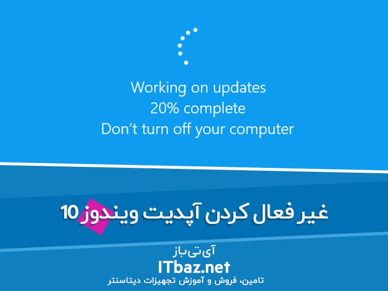 Disable Windows 10 Update Index Pictures - غیر فعال کردن آپدیت ویندوز 10
