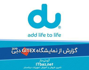 شرکت DU ، نمایشگاه GITEX دبی