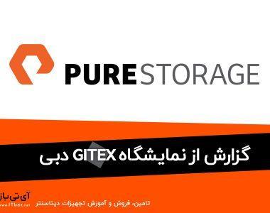Pure storage در نمایشگاه GITEX دبی 2019