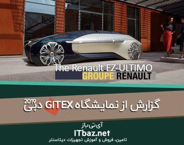 خودرو کانسپت Renault EX ULTIMO در نمایشگاه GITEX 2019 دبی