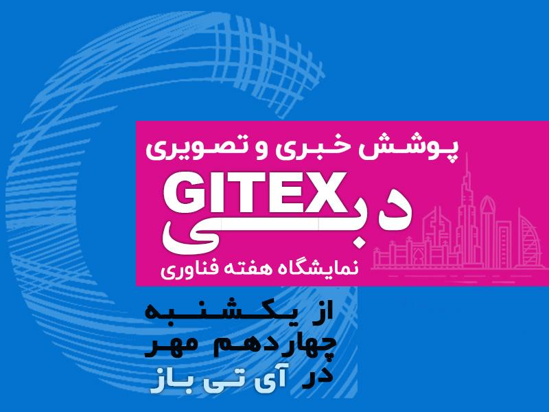 GITEX دبی 2019