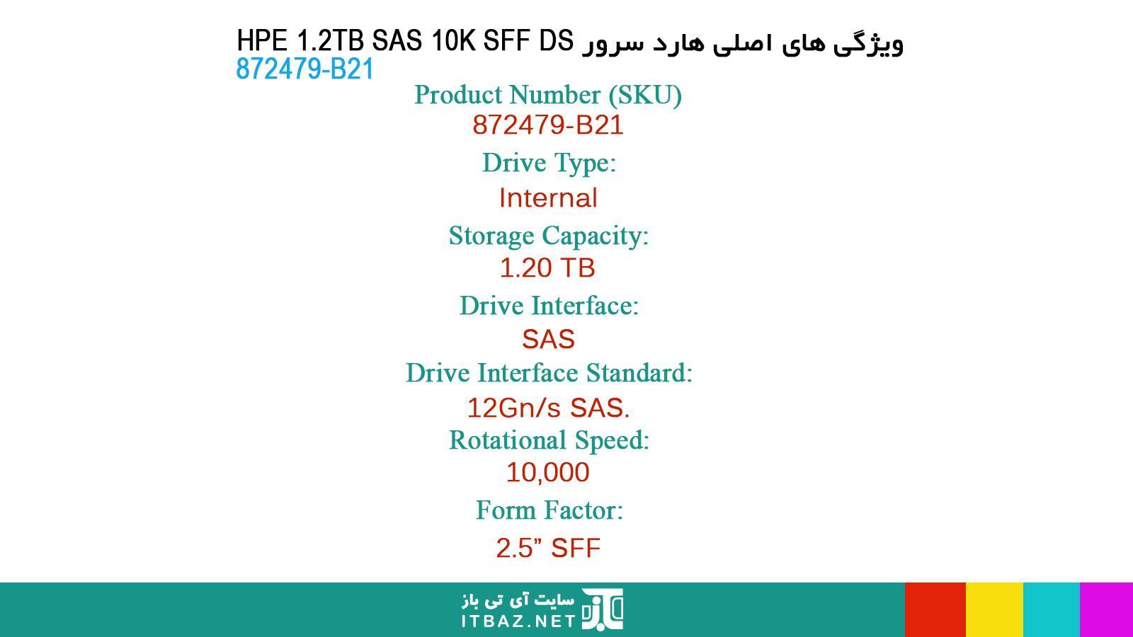 مشخصات هارد سرور HPE 1.2TB SAS 10K SFF DS 872479-B21