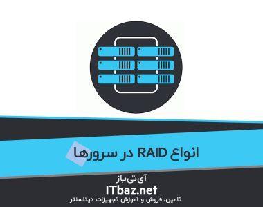 انواع Raid در سرورها ، بررسی اجمالی انواع Raid ها
