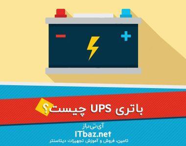 باطری UPS، باطری UPS چیست، یو پی اس آفلاین