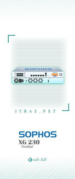 فروش فایروال sophos xg230