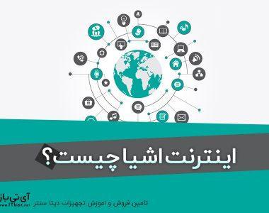 اینترنت اشیا، کاربرد اینترنت اشیا، اینترنت اشیا در ایران، امنیت اینترنت اشیا