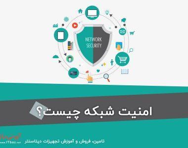 امنیت شبکه، امنیت شبکه های کامپیوتری، امنیت شبکه