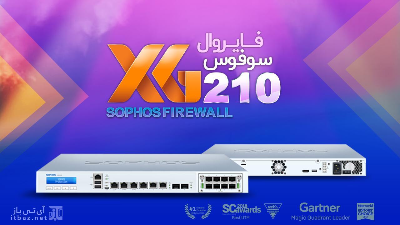 لایسنس فایروال سوفوس xg 210، خرید فایروال سوفوس xg 210، فروش فایروال سوفوس xg 210، مشخصات فایروال سوفوس xg 210 ، قیمت فایروال سوفوس xg 210 ، فایروال سوفوس xg 210
