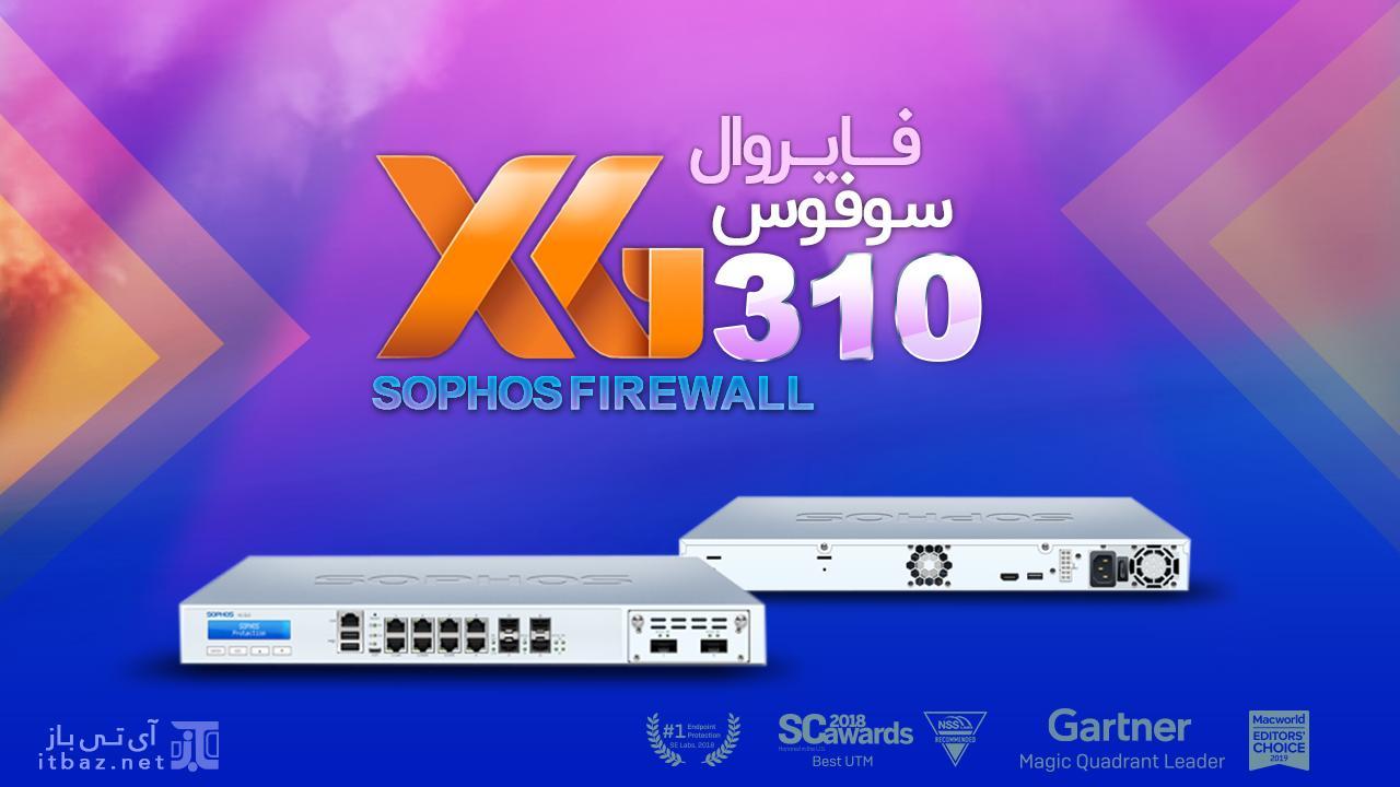 فایروال سوفوس xg 310